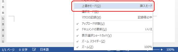 上書き モード 解除 【ワード】上書きモードを解除する方法 PCの鎖