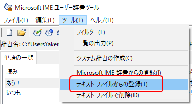 IMEテキストファイルから