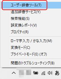 IMEユーザー辞書ツール