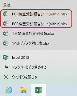 最近使ったファイル2